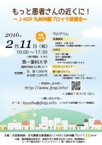 JHOP九州研修